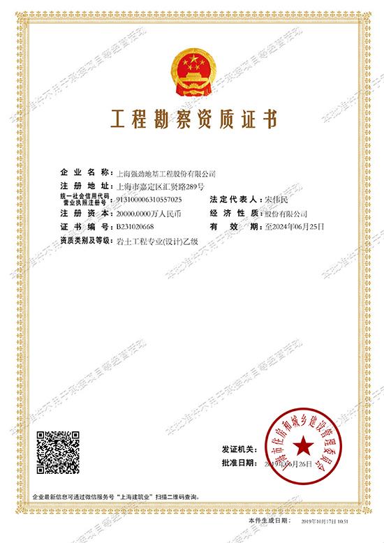 勘察资质证书