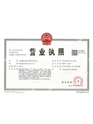 上海强劲营业执照