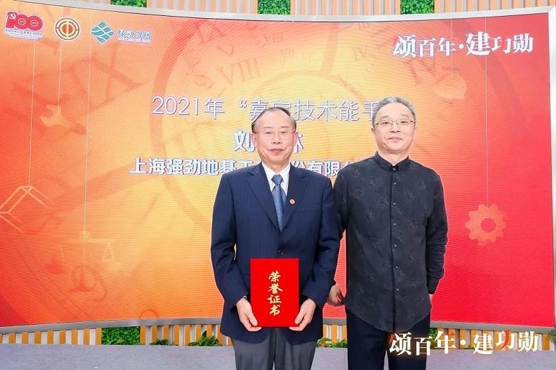 上海强劲刘全林
