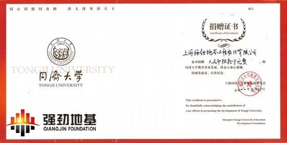 上海强劲慈行善举 情暖学子