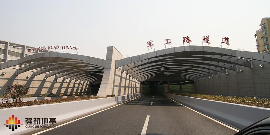 SMW工法:上海军工路越江隧道