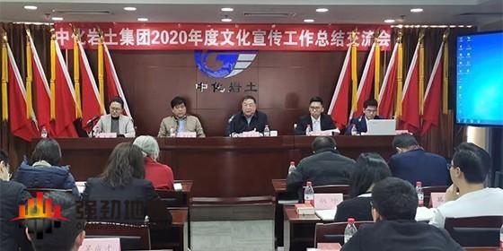 上海强劲出席中化岩土集团2020年文化宣传工作总结交流会