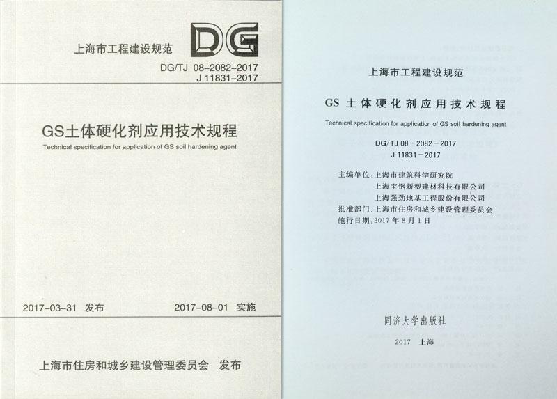 GS土体硬化剂