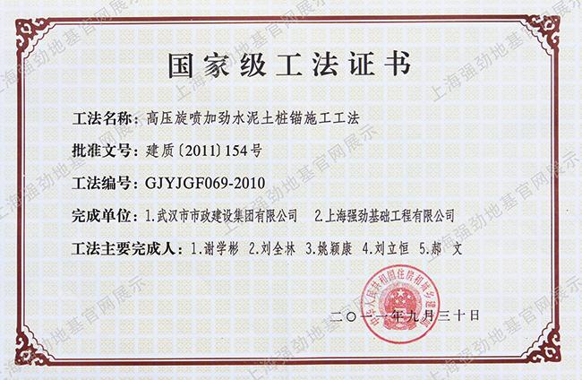 国家级工法证书